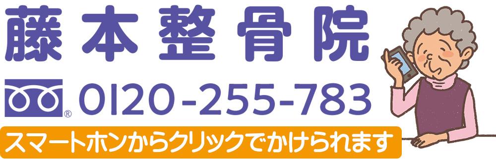 尼崎市伊丹市の訪問鍼灸や出張マッサージは藤本整骨院へフリーダイヤル受付中