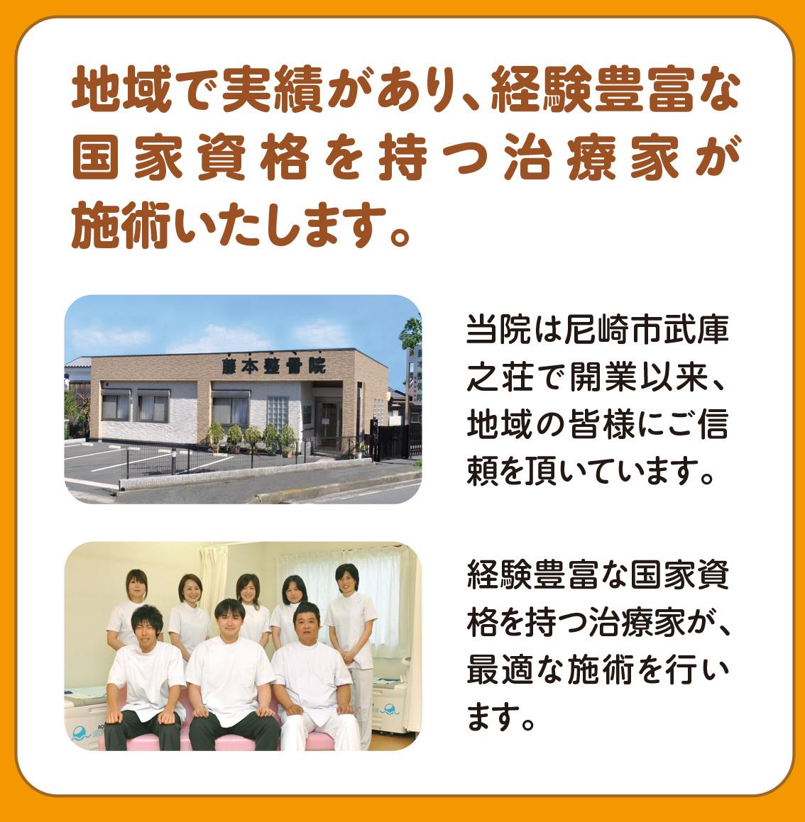 地域で実績があり経験豊富な尼崎市武庫之荘の藤本整骨院スタッフが訪問鍼灸マッサージ施術いたします