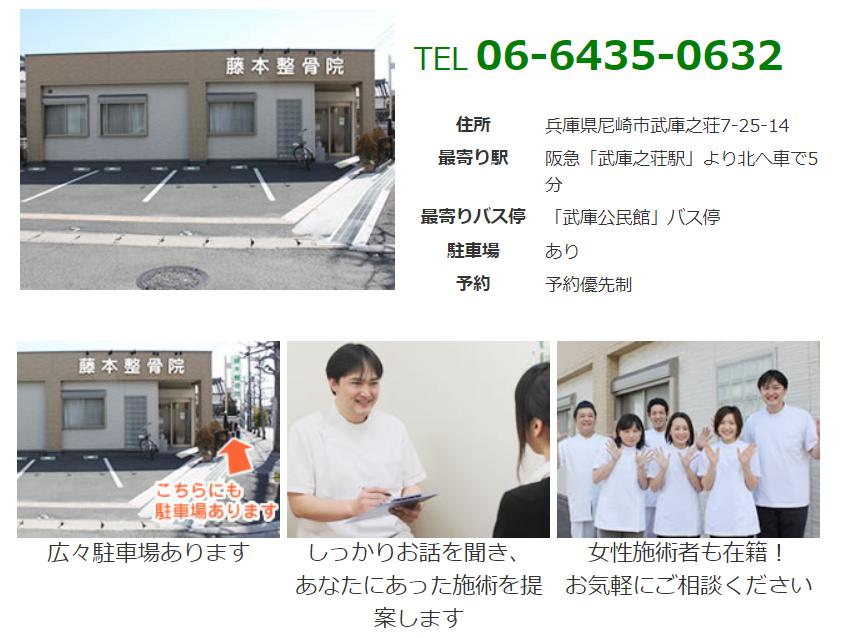 尼崎市武庫之荘の藤本整骨院は駐車場あります