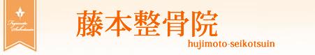 尼崎市伊丹市で藤本整骨院の訪問鍼灸・マッサージ・リハビリ