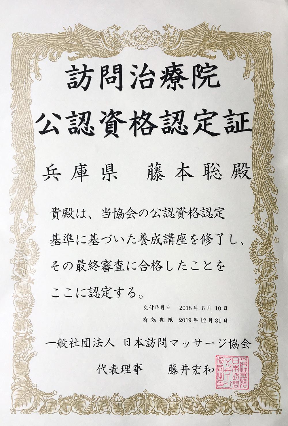 あい鍼灸治療院の代表者、訪問治療院認定証