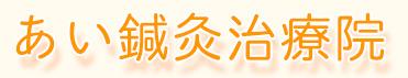 尼崎市伊丹市で【あい鍼灸治療院】の訪問鍼灸・マッサージ・リハビリ