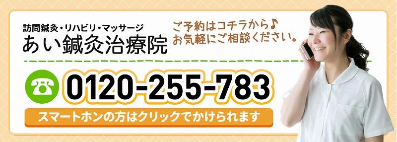 あい鍼灸治療院の訪問鍼灸マッサージ電話番号