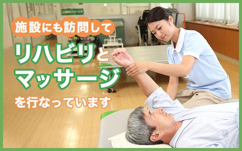 藤本鍼灸治療院は施設にもリハビリ訪問しています